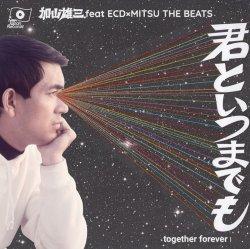 画像1: $ 加山雄三 / 君といつまでも (Together Forever Mix) お嫁においで 2015 (NJR003) 7inch 発売日: 2017-03-10 N26