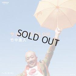画像1: 竹中直人 / サヨナラCOLOR (7inch) NJS707 【Record Store Day限定盤】 完売