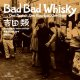 %% 吉田類 - BAD BAD WHISKY / ONE SCOTCH,ONE BOURBON,ONE BEER (DM1008) 2017-04-06発売 N1