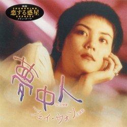 画像1: $ フェイ・ウォン / 夢中人 (JS7S153) 7 inch